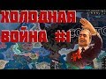 СССР во время холодной войны в Hearts Of Iron IV 1 mp3