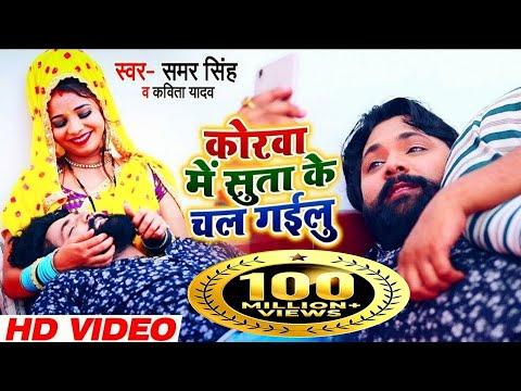 कोरवा में सुता के चल गईलू - #Video - Samar Singh , Kavita Yadav - Bhojpuri Songs 2019 New