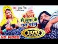 कोरवा में सुता के चल गईलू - #Video - Samar Singh , Kavita Yadav - Bhojpuri Songs 2019 New Mix Hindiaz Download