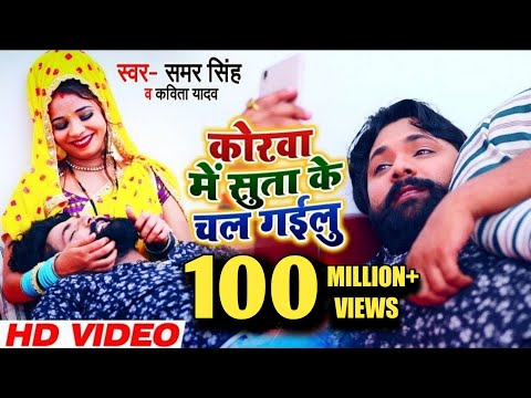 कोरवा में सुता के चल गईलू #video Samar Singh , Kavita Yadav Bhojpuri Songs 2019 New