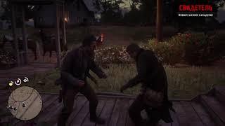 #78 Britvin Highlights in Red Dead Redemption 2 | Особые моменты в РДР2