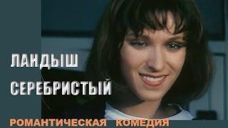Ландыш серебристый. Романтическая комедия. (2000)
