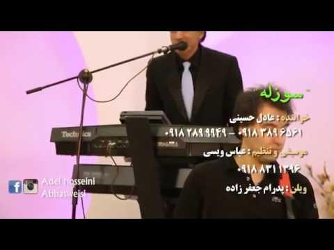 اغنيه بالكورديه الفيليه... عادل حسيني وعباس ويسي... سوزله