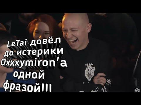 LeTai довёл до истерики Oxxxymiron'а одной фразой!!! Один из лучших раундов от LeTai!