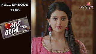 Gathbandhan - 10th June 2019 - गठ बंधन - Full Episode