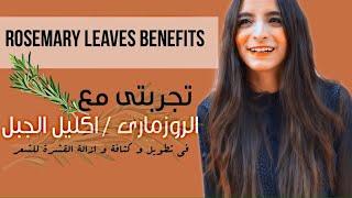 تجربتى مع الروزمارى ( اكليل الجبل ) للشعر , ( تطويل وكثافة و علاج للقشرة )/ Rosemary leaves benefits
