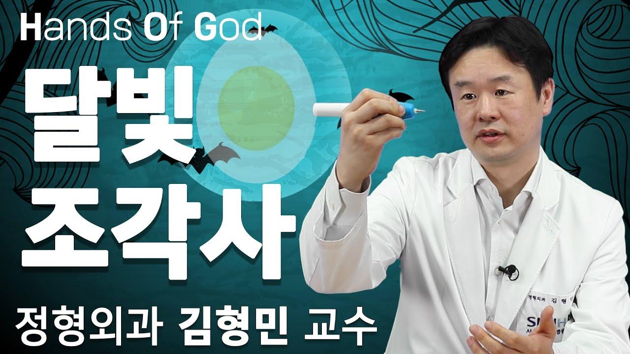 [신의손] 척추 질환 치료 고수의 달걀 깎기 실력은? (feat.정형외과 김형민 교수)