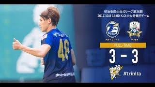 2017明治安田生命J2リーグ第36節 vs FC岐阜戦のハイライト! 【試合結果...