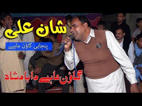 King Of Gaun Mahiye Shan Ali Rerka Bala Best Punjabi Gaun Mahiye: #:01