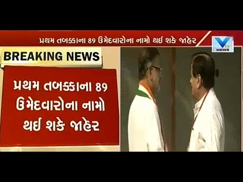 Congress working on its final Candidate list after BJP releases list of 70 | Vtv News