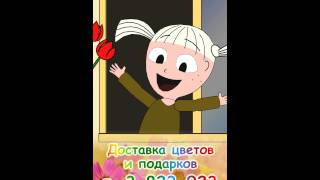 Весёлый Цветочник(Доставка цветов и подарков в Екатеринбурге и за его пределами! С нами делать приятные сюрпризы проще! т...., 2015-02-25T16:41:50.000Z)