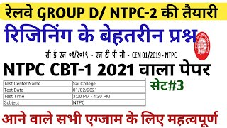 RRB GROUP D   RRB NTPC CBT-1 QUESTION PAPERS 2021/railway NTPC previous year reasoning PAPER PART#03 screenshot 1