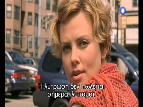 Trailer ταινίας: ΓΛΥΚΟΣ ΝΟΕΜΒΡΗΣ (SWEET NOVEMBER)
