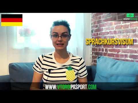 Студенческая виза в Германию