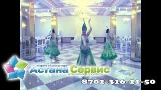 Арулар   Танец Павлин Астана Сервис Астана