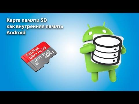 Карта памяти SD как внутренняя память Android (без Root, способ 1)