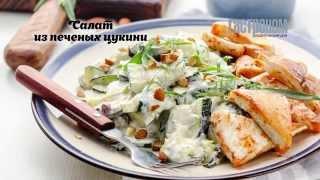 Салат из печеных цукини