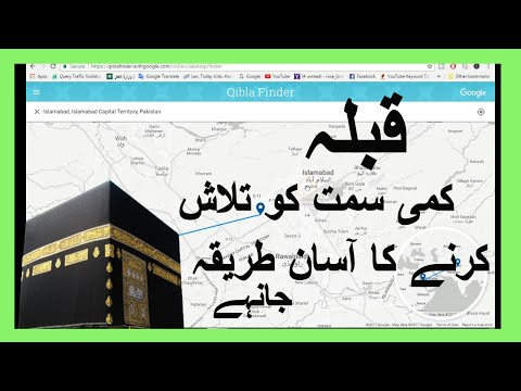 How To Find Qibla Direction With Google Maps |Google Qibla Finder Online