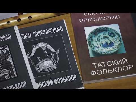 ნუგზარ ანთელავა ჩეჩნური ფოლკლორის შესახებ - The Folklore of the Chechen people