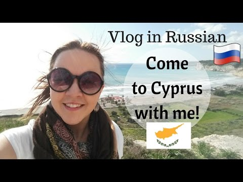 Vlog in Russian 4. Come to Cyprus with me! 🌴 Paphos, Nicosia, Limassol ☀️ Anastasia Semina
