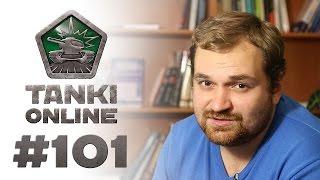 ТАНКИ ОНЛАЙН Видеоблог №101