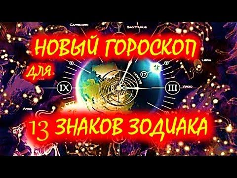 Новый гороскоп с 13 знаками Зодиака, даты, змееносец