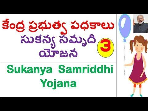 సుకన్య సమృద్ధి యోజన పథకం ||Sukanya Samriddhi Yojana || Central Govt Schemes Part 3