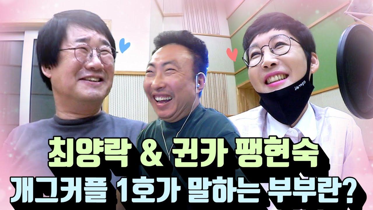 [직캠인터뷰] 개그커플 1호 최양락 & 귄카 팽현숙