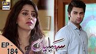 Saheliyaan - Ep 184 Full HD - 10th July 2017 - ARY Digital Drama