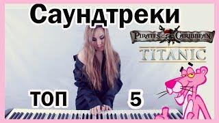 Топ 5 саундтреков из фильмов. Играю на фортепиано. / Анастасия Селебрити
