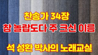 ■ LGs -TV : 석성환 박사의 노래교실 / 새찬송가 34장 참 놀랍도다 주 크신 이름 / 찬양과 이론강…