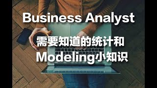 Business Analyst 需要知道的统计和modeling小知识 |数据应用学院