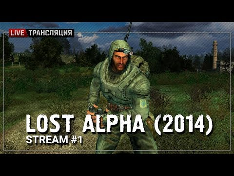 S.T.A.L.K.E.R.: Lost Alpha 2014 - Каким был мод 5 лет назад? ⚫ Stream #1
