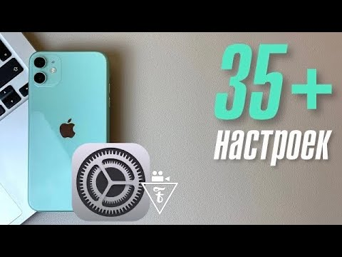 Отключи эти настройки iOS 13 ПРЯМО СЕЙЧАС