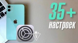 видео: Отключи эти настройки iOS 13 ПРЯМО СЕЙЧАС