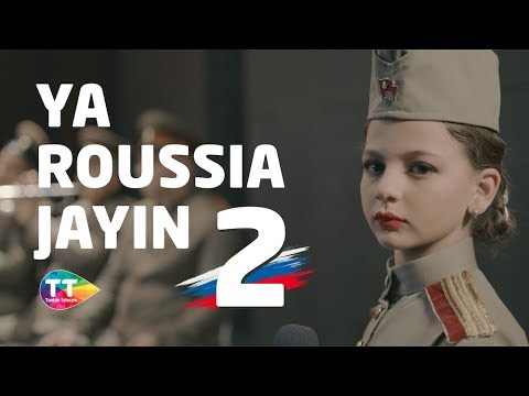 YA ROUSSIA JAYIN يا روسيا جايين 2