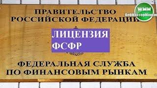 Лицензия ФСФР для наших брокеров