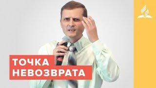Точка невозврата – Павел Жуков Проповеди Адвентисты Подольска