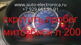 Скрутить пробег Mitsubishi L200 2008г.в., без снятия приборной панели, Раменское, Жуковский, Москва