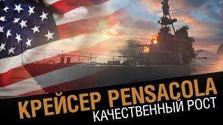 Крейсер Pensacola - качественный рост. [World of Warships 0.5.4]