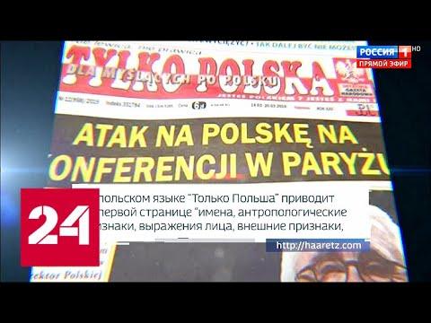 В Польше выпустили антисемитскую газету. 60 минут от 14.03.19