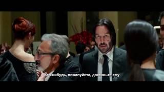 Джон Уик 2 — Русский трейлер (Субтитры, 2017)