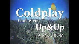 Coldplay (God-given) - Up&Up (НА РУССКОМ)