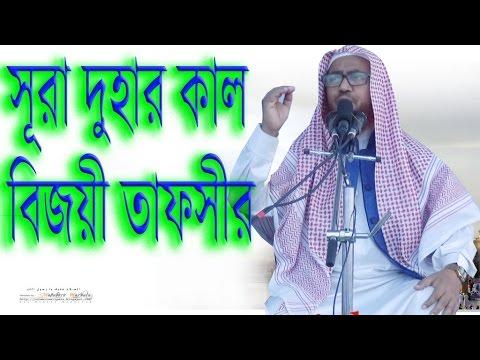 সূরা দুহার কাল বিজয়ী তাফসির ! Rafiqul Islam Madani
