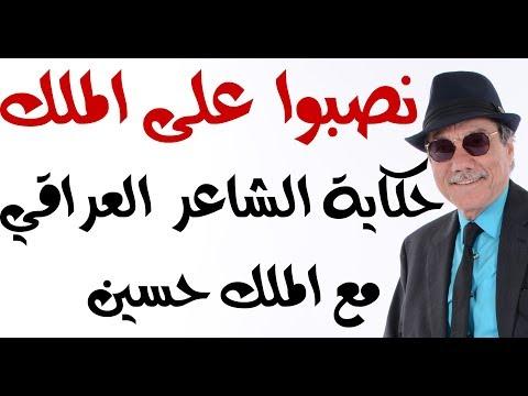 د.أسامة فوزي # 1301 - كيف ولماذا نصبوا على الملك حسين ؟