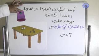 درس الجبر  المتغيرات والعبارات للصف السادس