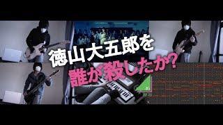 欅坂46主演ドラマ『徳山大五郎を誰が殺したか?』BGMと主題歌メドレー作...