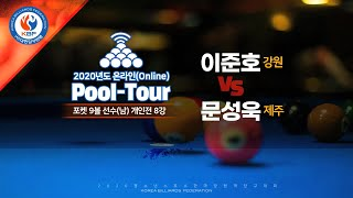 [2020년도 온라인 Pool-Tour 포켓9볼 남자8…