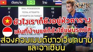 ส่องคอมเมนต์ชาวเวียดนามและอาเซียน-หลังเห็นสถิตินัดระหว่างไทยเสมอกับเวียดนาม