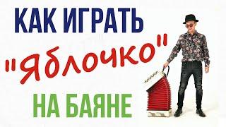 Урок игры на Баяне! Яблочко(уроки игры на баяне ,аккордеоне , гармошке! сайт www.баянист.москва +79055681403., 2016-02-06T13:18:21.000Z)